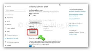 Настройка точки доступа в Windows 10