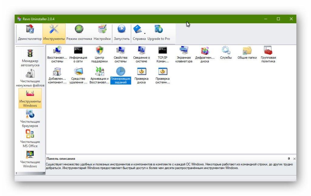 Управление Windows с помощью Revo Uninstaller