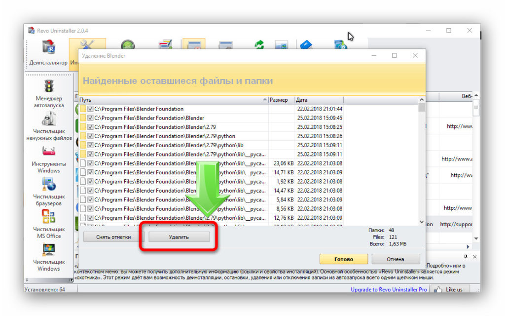 Удаление файлов после удаления программы