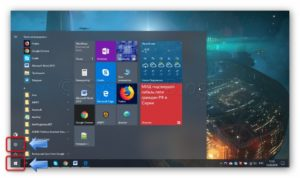 Открыть параметры в Windows 10