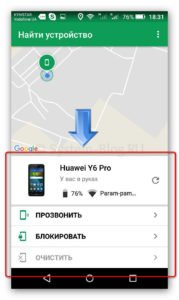 Как найти смартфон/планшет через другой смартфон/планшет