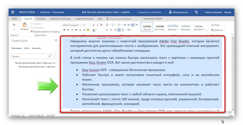 Как распознать текст в Easy Screen OCR