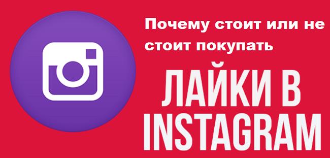 бесплатные лайки на фото инстаграм