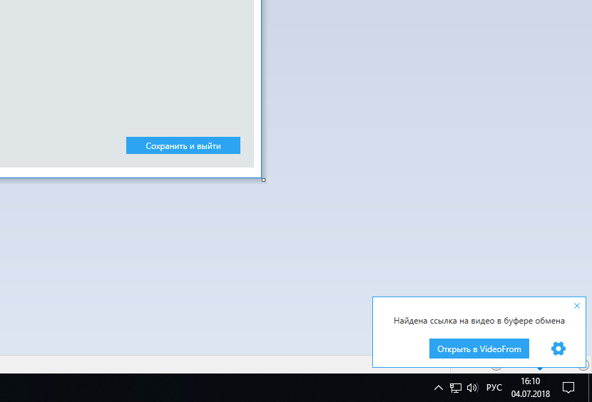 VideoFrom — бесплатное приложение для скачивания видео с YouTube