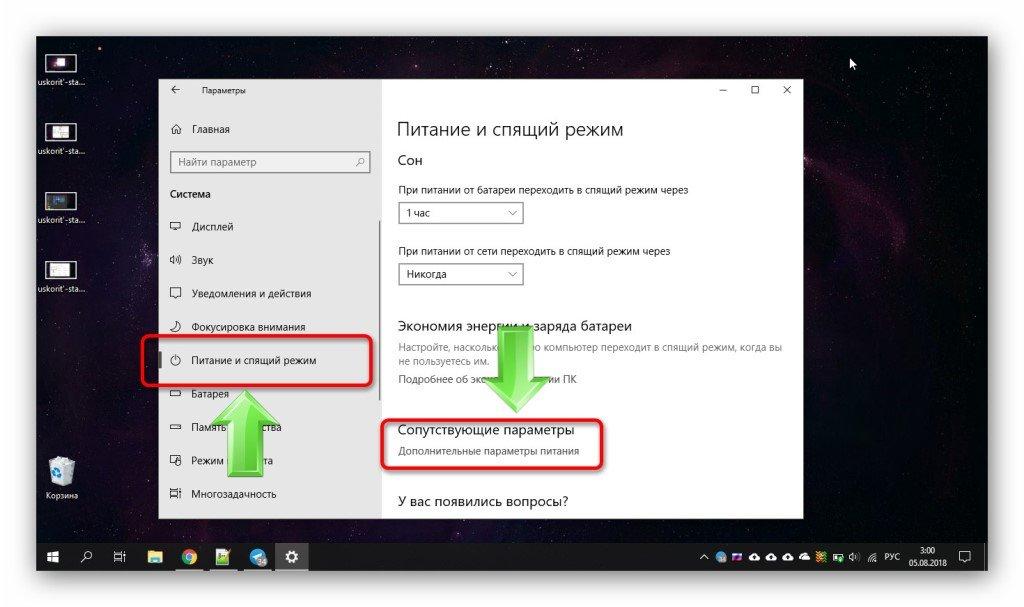 Дополнительные параметры питания в Windows 10