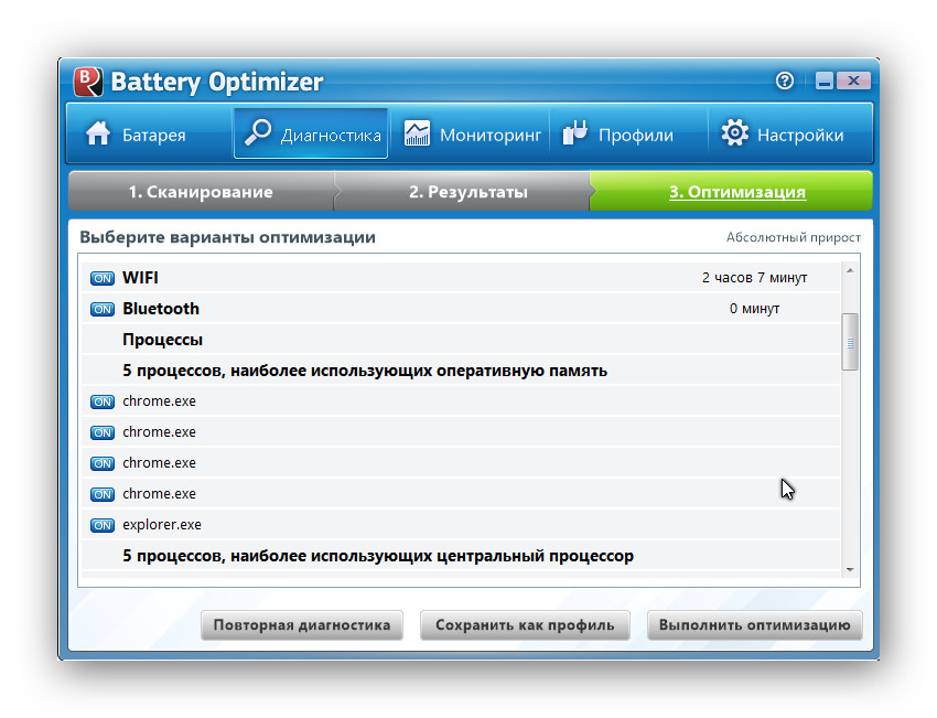 Оптимизация батареи
