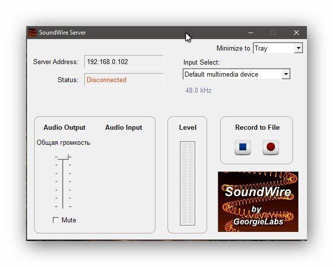 Программа SoundWire Server