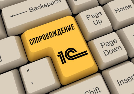 Сопровождение 1С: основные выгоды для компаний и организаций