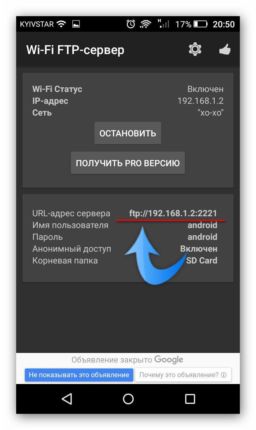 IP для подключения к Android по FTP.
