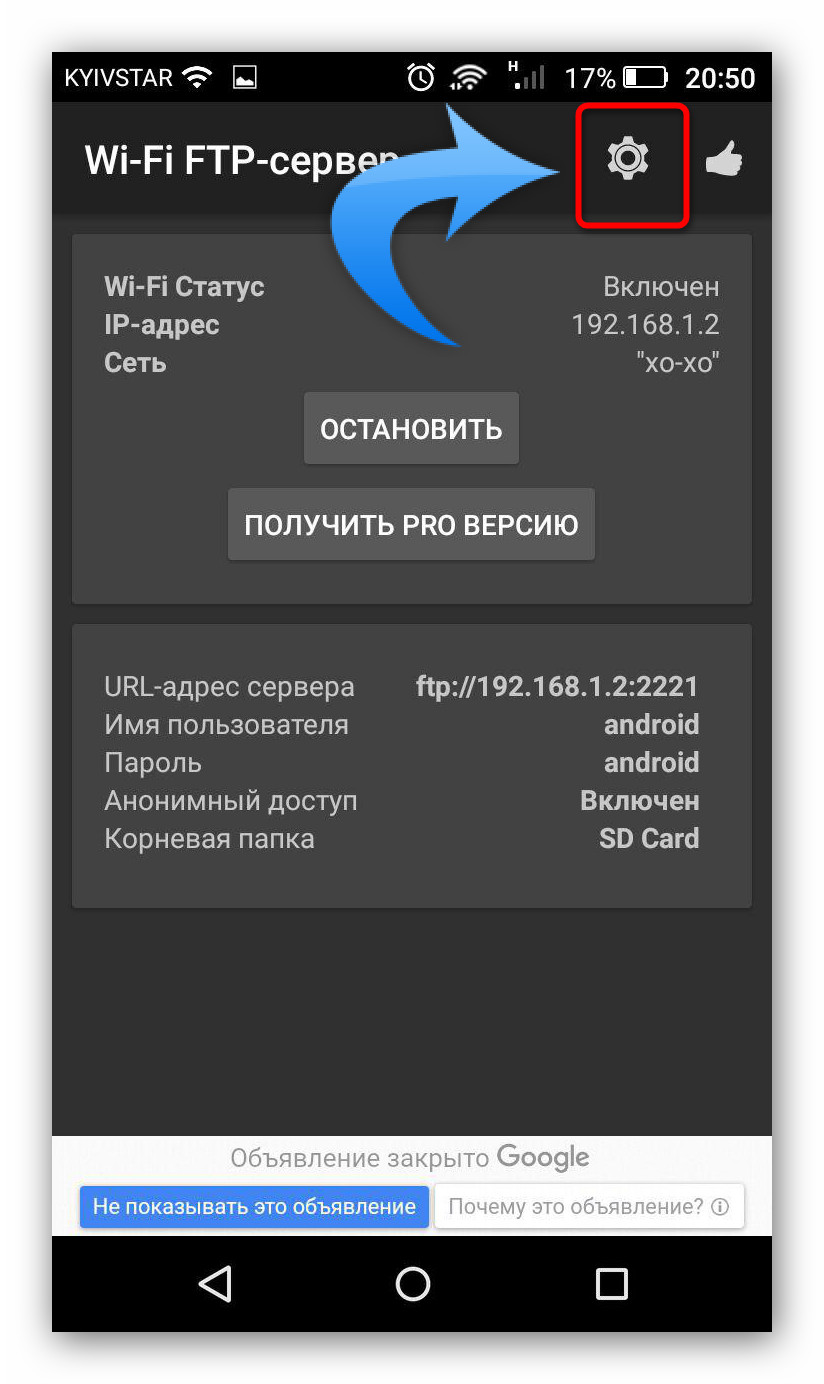 Настройки Wi-fi FTP server.