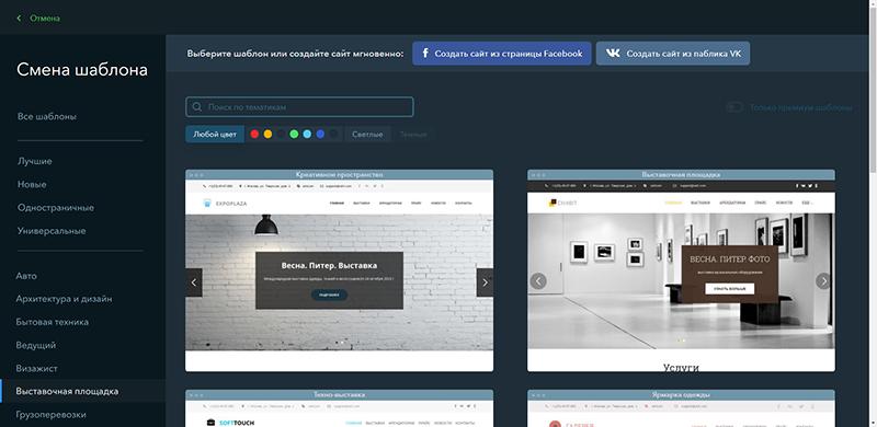 Самостоятельное создание сайта в конструкторах