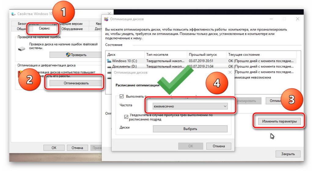 Дефрагментация SDD диска в Windows 10.