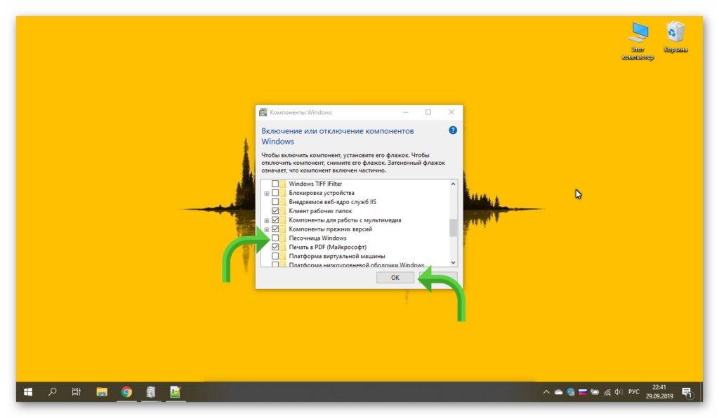 Включение песочницы в Windows 10.