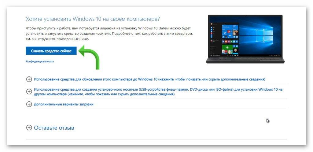 Загрузка Windows с помощью Media Creation Tool
