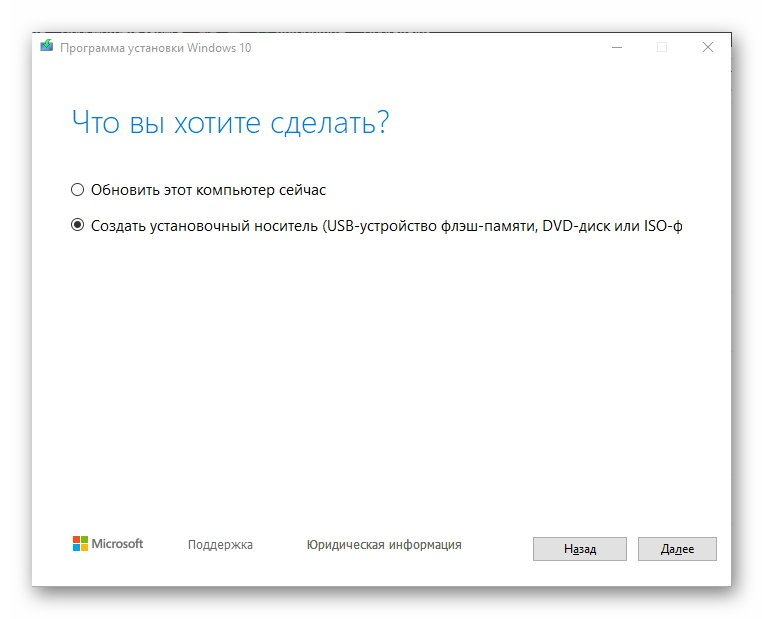 Скачивание Windows с помощью Media Creation Tool.