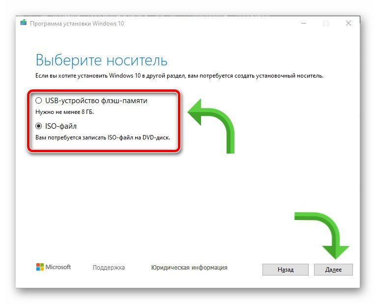 Выбор носителя для загрузки Windows 10.