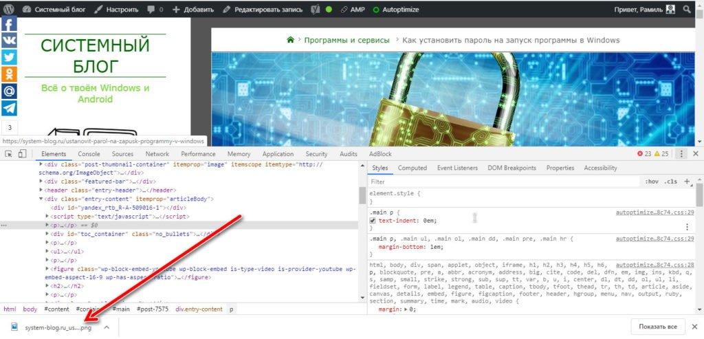Скриншот всей страницы
